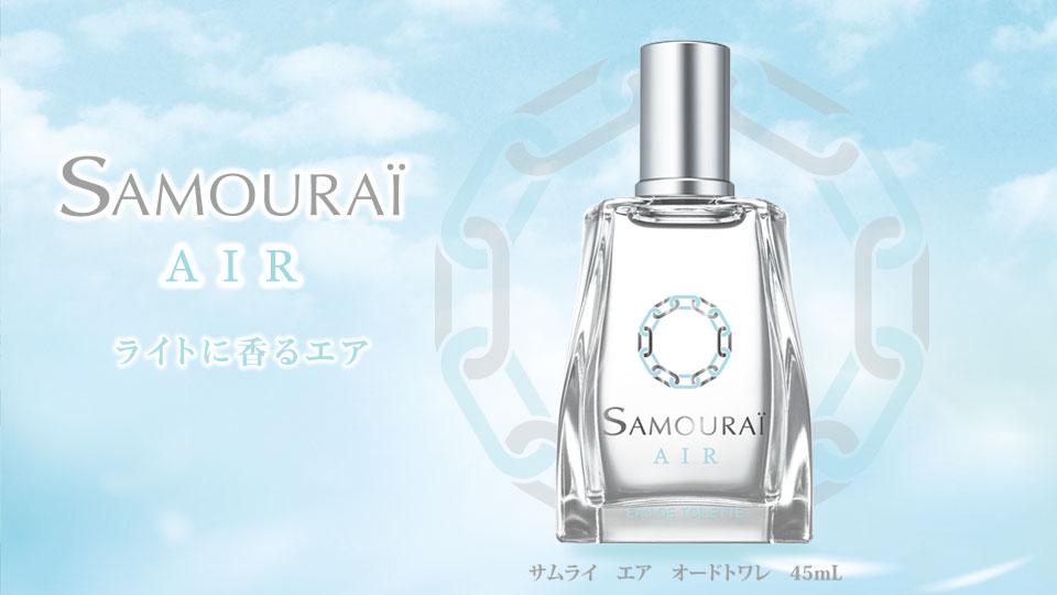 Samourai Air | サムライ エア オードトワレ