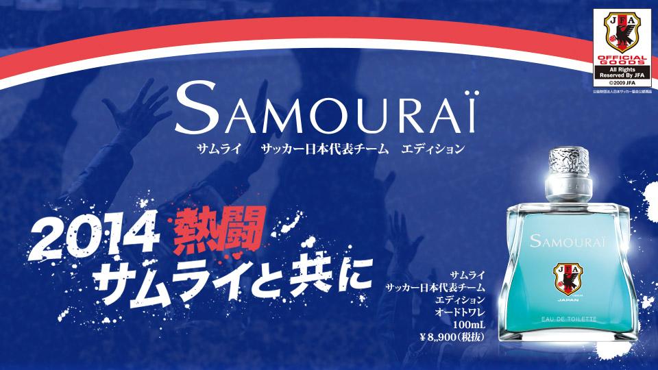 サムライ サッカー日本代表チーム エディション オードトワレ