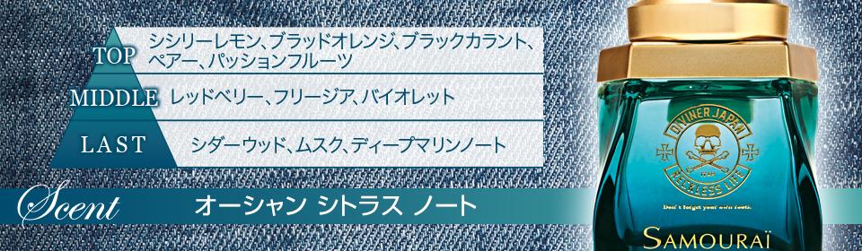 Samouraï Bottom Blue DIVINER×SAMOURAÏ | サムライ ボトムブルー カーフレグランス