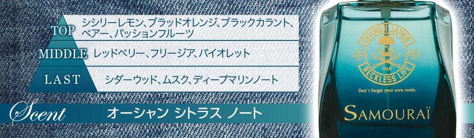 Samouraï Bottom Blue DIVINER×SAMOURAÏ Stand Type | サムライ ボトムブルー カーフレグランス 置き型