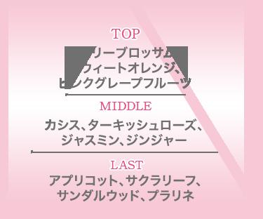 サムライウーマン サクラピンク オードパルファム 三角